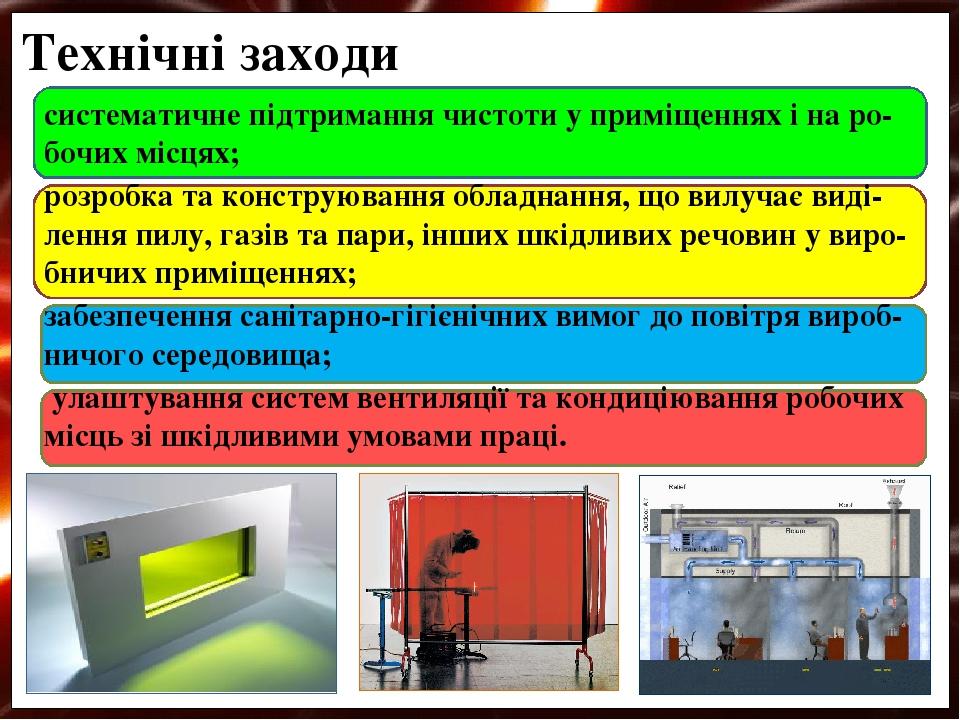 систематичне підтримання чистоти у приміщеннях і на ро-бочих місцях; розробка та конструювання обладнання, що вилучає виді-лення пилу, газів та пар...