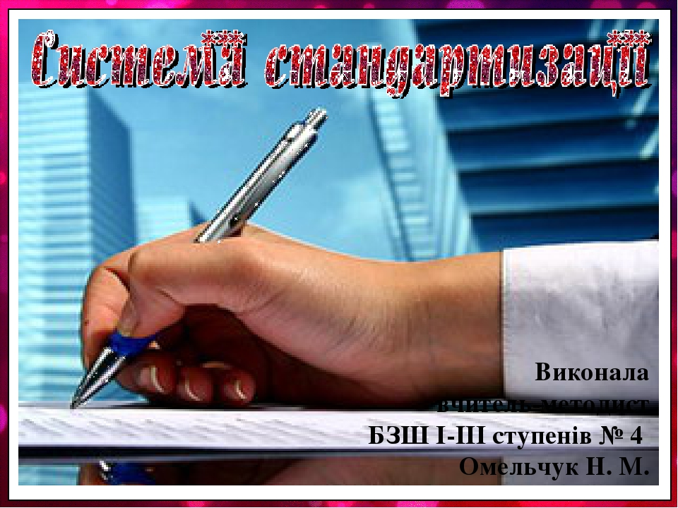 Виконала вчитель-методист БЗШ І-ІІІ ступенів № 4 Омельчук Н. М.