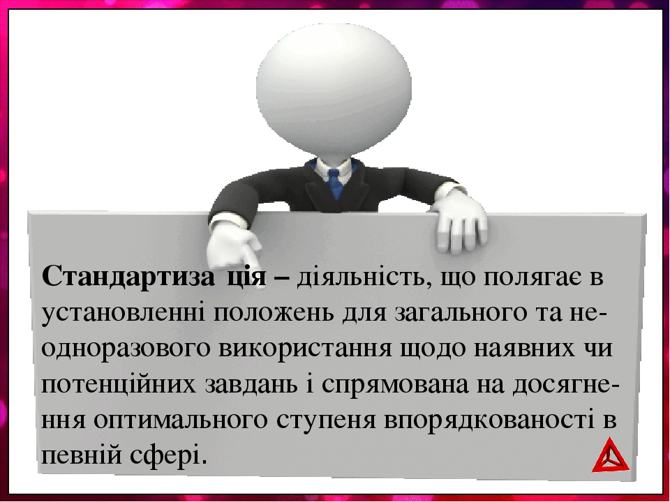Стандартиза́ція – діяльність, що полягає в установленні положень для загального та не-одноразового використання щодо наявних чи потенційних завдань...