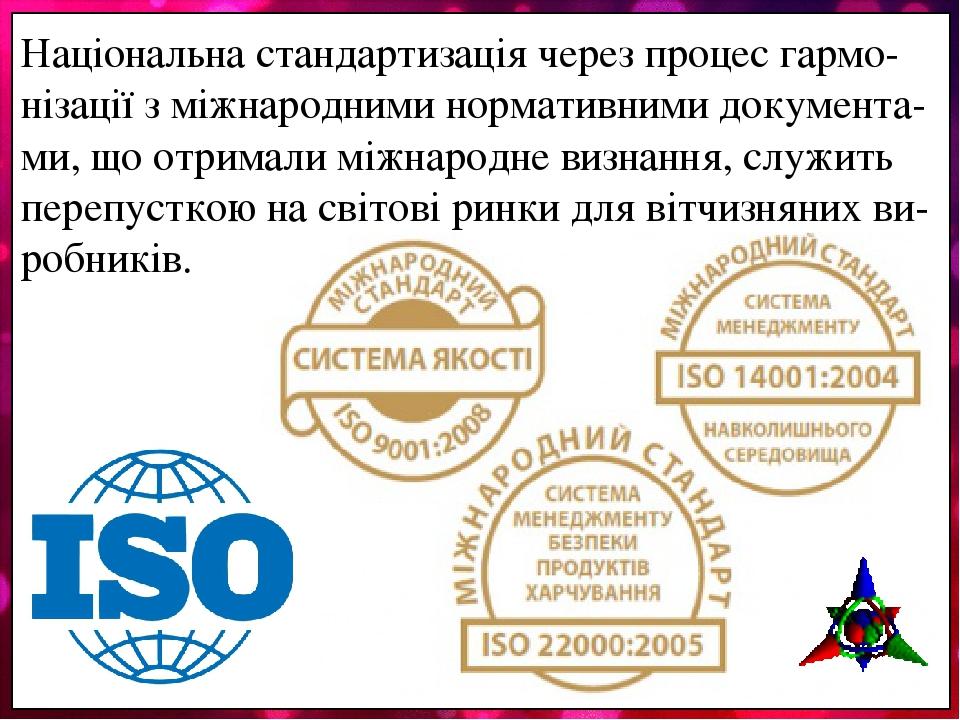 Національна стандартизація через процес гармо-нізації з міжнародними нормативними документа-ми, що отримали міжнародне визнання, служить перепустко...