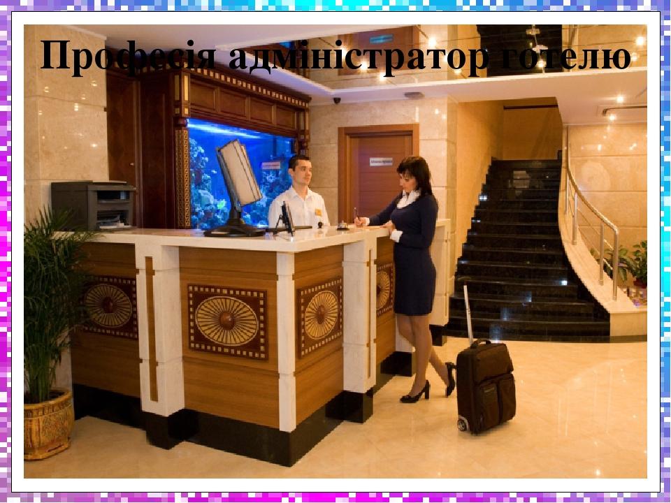 Професія адміністратор готелю