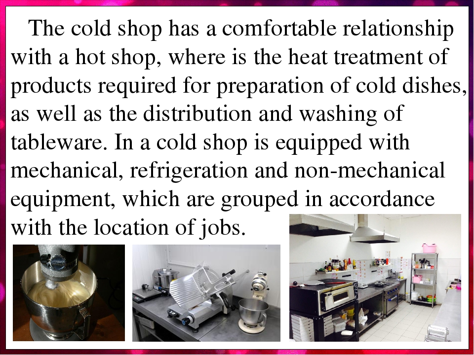 The cold shop has a comfortable relationship with a hot shop, where is the heat treatment of products required for preparation of cold dishes, as w...