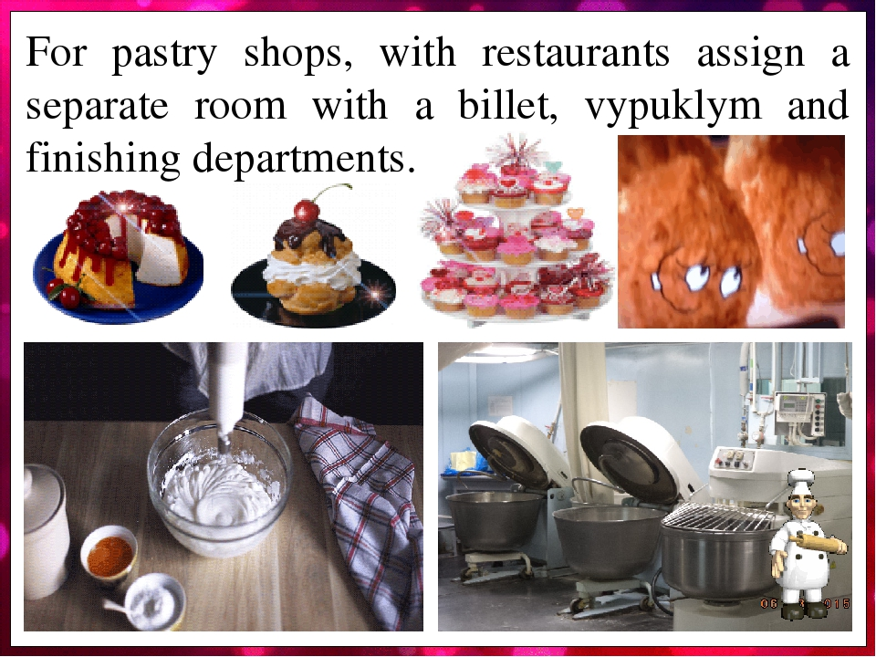 For pastry shops, with restaurants assign a separate room with a billet, vypuklym and finishing departments.
