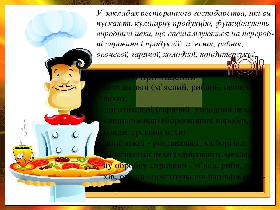 У закладах ресторанного господарства, які ви- пускають кулінарну продукцію, функціонують виробничі цехи, що спеціалізуються на перероб-ці сировини ...