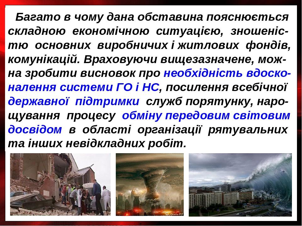 Є серйозні підстави вважати, що масштаб-ність впливу лих і катастроф на соціальні, економічні, політичні та інші процеси сучас-ного суспільства та ...