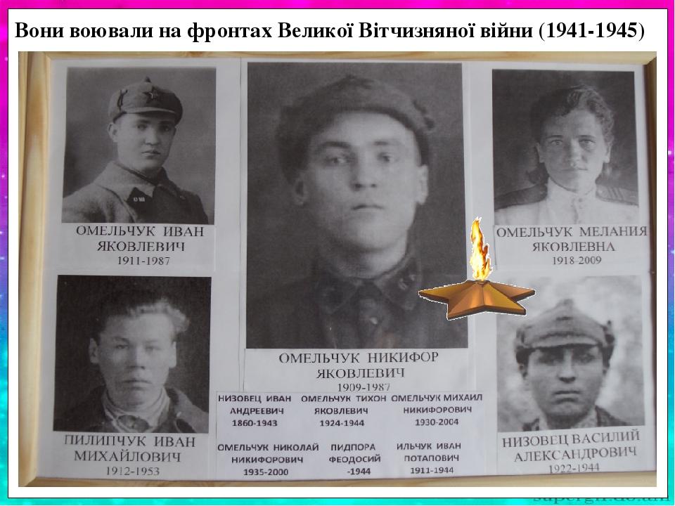 Вони воювали на фронтах Великої Вітчизняної війни (1941-1945)