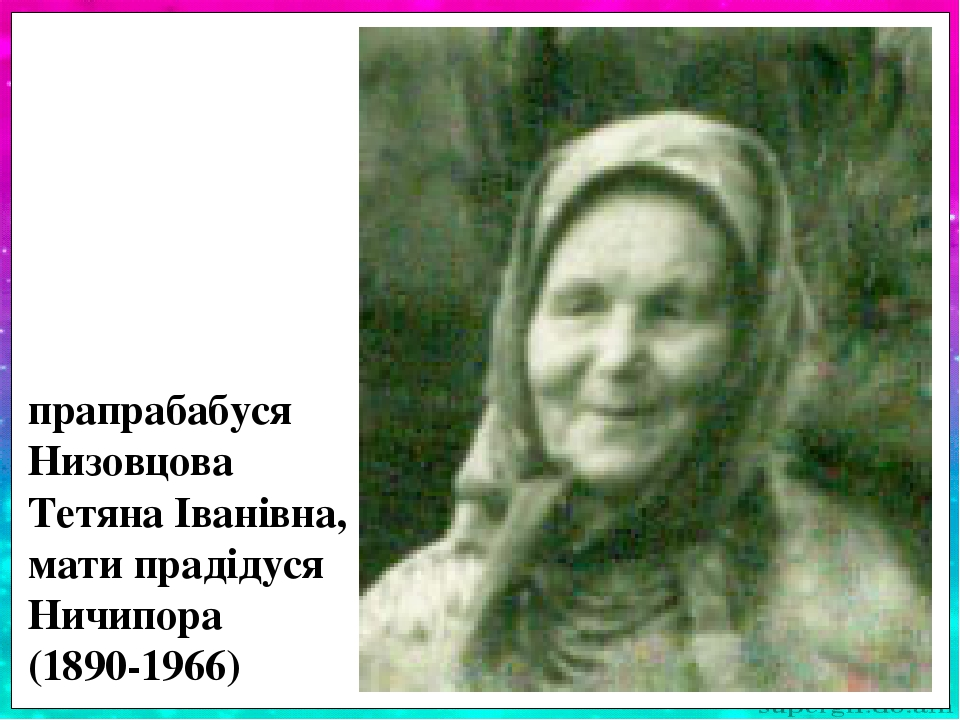 прапрабабуся Низовцова Тетяна Іванівна, мати прадідуся Ничипора (1890-1966)