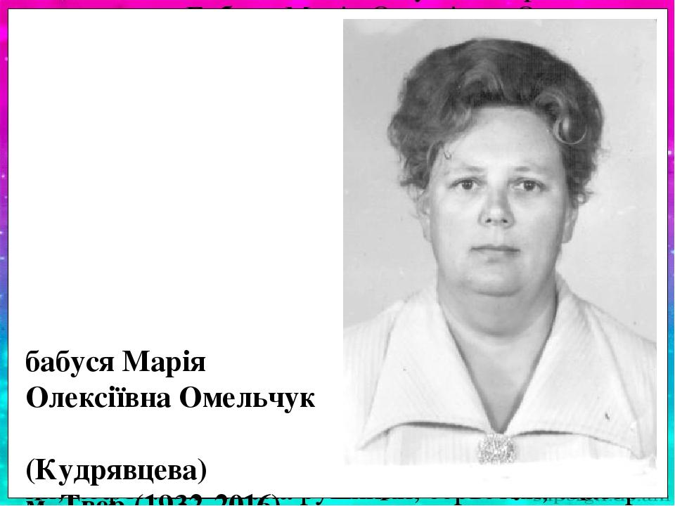 Була найкращою ба- бусею у світі! Дуже любила мене! Вчила читати, писати. До- помагала робити уроки. У 72 роки ста- ла вчити … англійсь- ку мову. П...