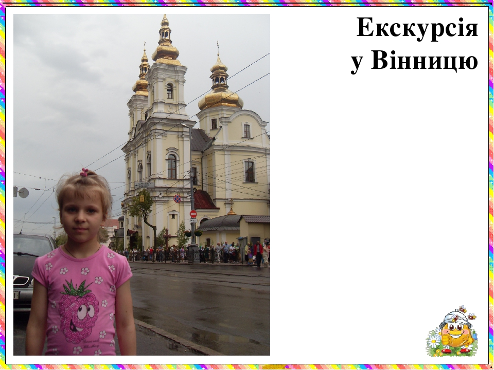 выыыы Екскурсія у Вінницю