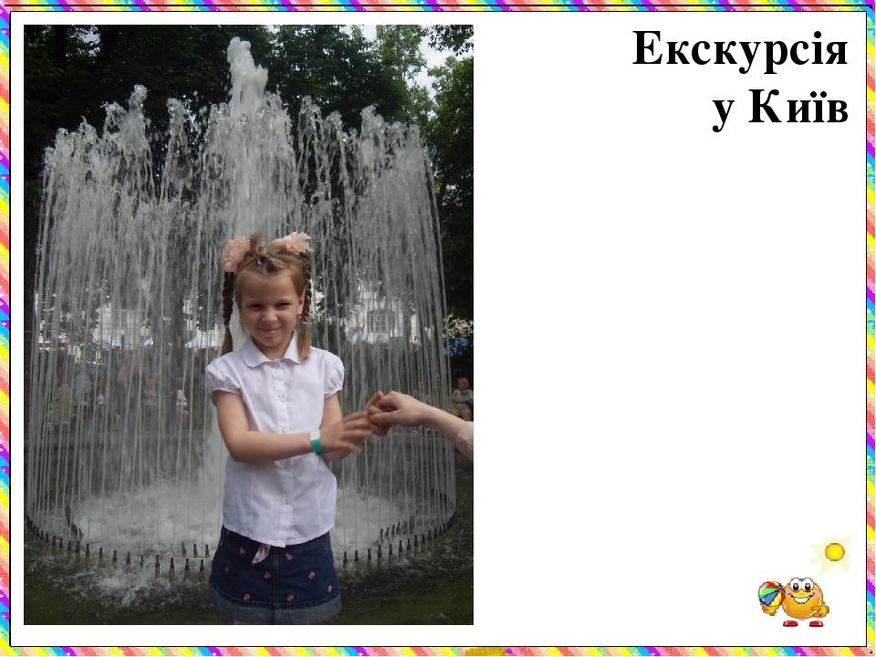 Екскурсія у Київ