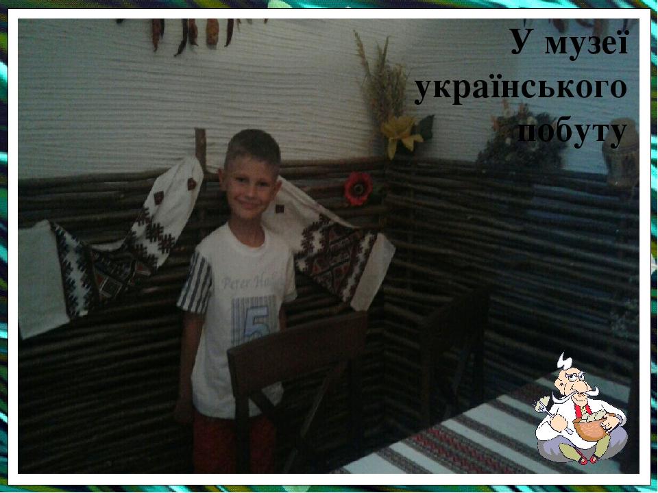 У музеї українського побуту