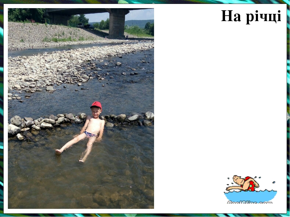 На річці