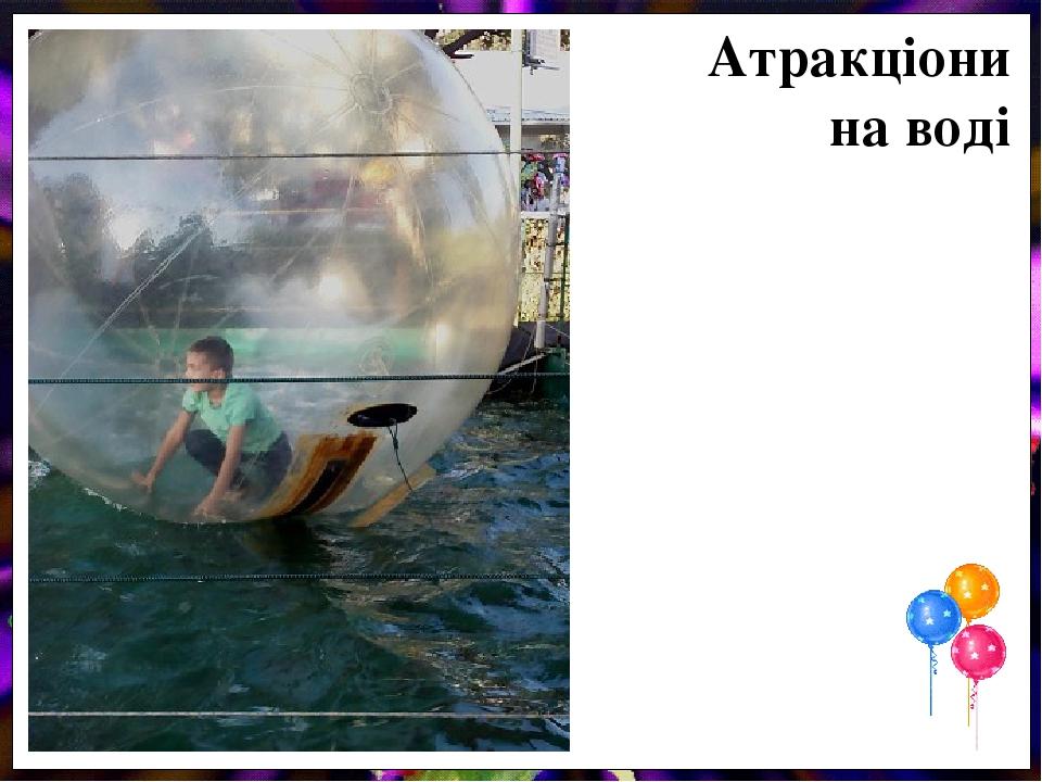 Атракціони на воді