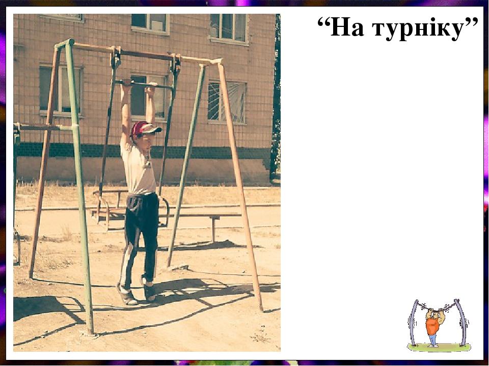 """""""На турніку"""""""