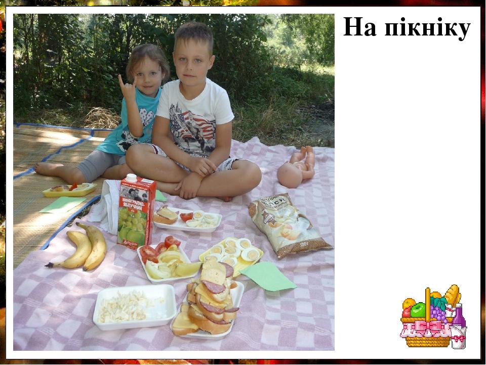 На пікніку