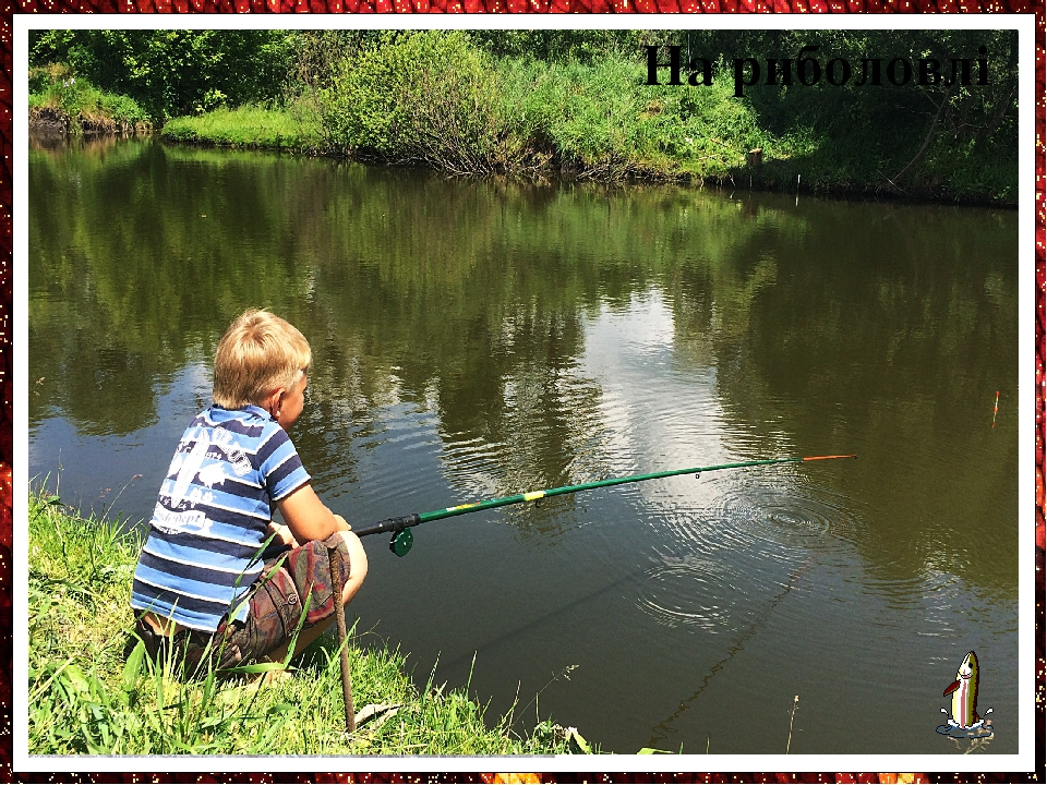 На риболовлі
