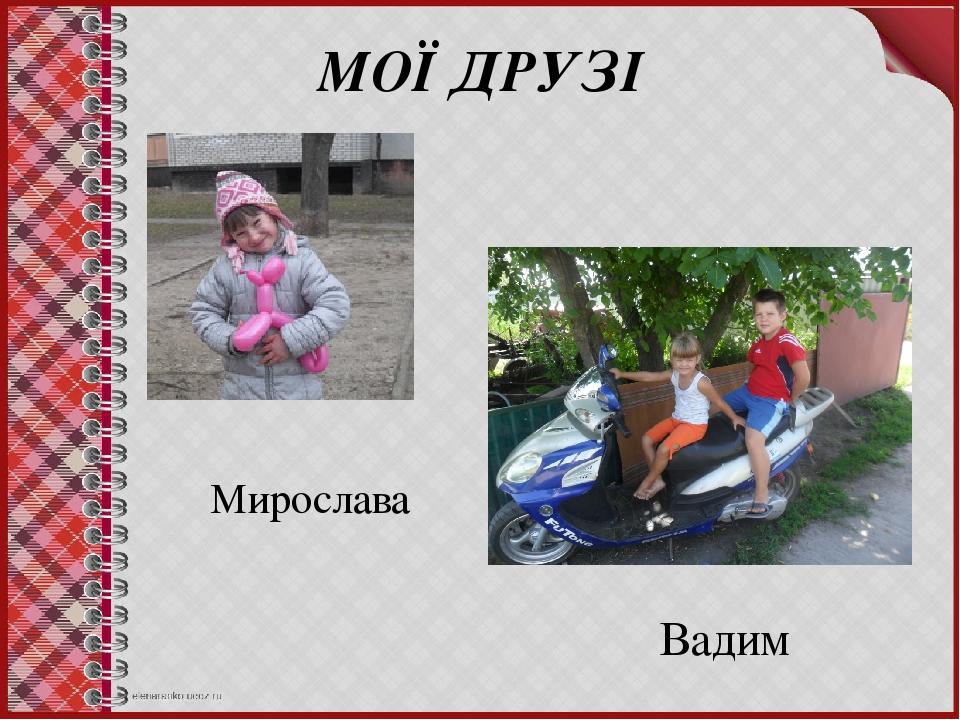 МОЇ ДРУЗІ Мирослава Вадим