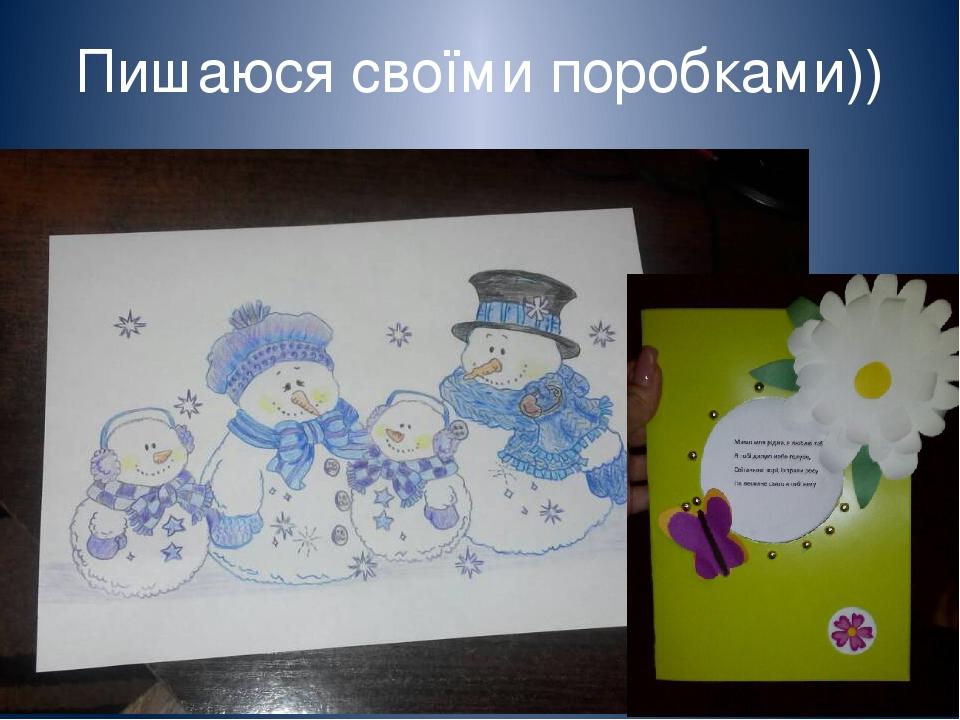 Пишаюся своїми поробками))