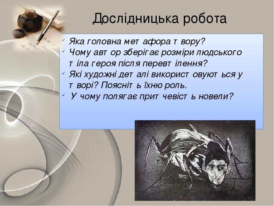 Дослідницька робота Яка головна метафора твору? Чому автор зберігає розміри людського тіла героя після перевтілення? Які художні деталі використову...