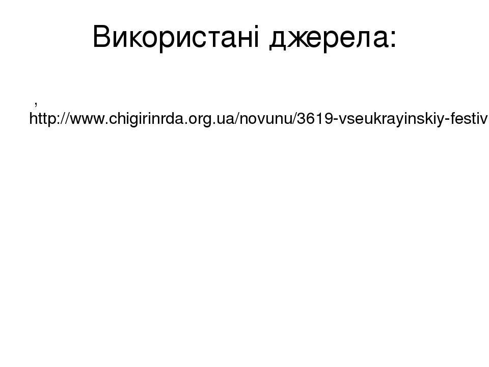 Використані джерела: , http://www.chigirinrda.org.ua/novunu/3619-vseukrayinskiy-festival-konkurs-socalnoyi-reklami-ukrayina-yedina-zavershivsya-uro...