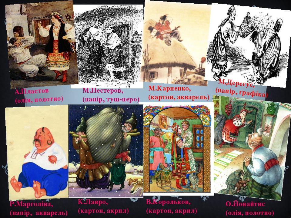 М.Нестеров, (папір, туш-перо) М.Карпенко, (картон, акварель) О.Йонайтис (олія, полотно) А.Пластов (олія, полотно) М.Дерегус, (папір, графіка) В.Кор...