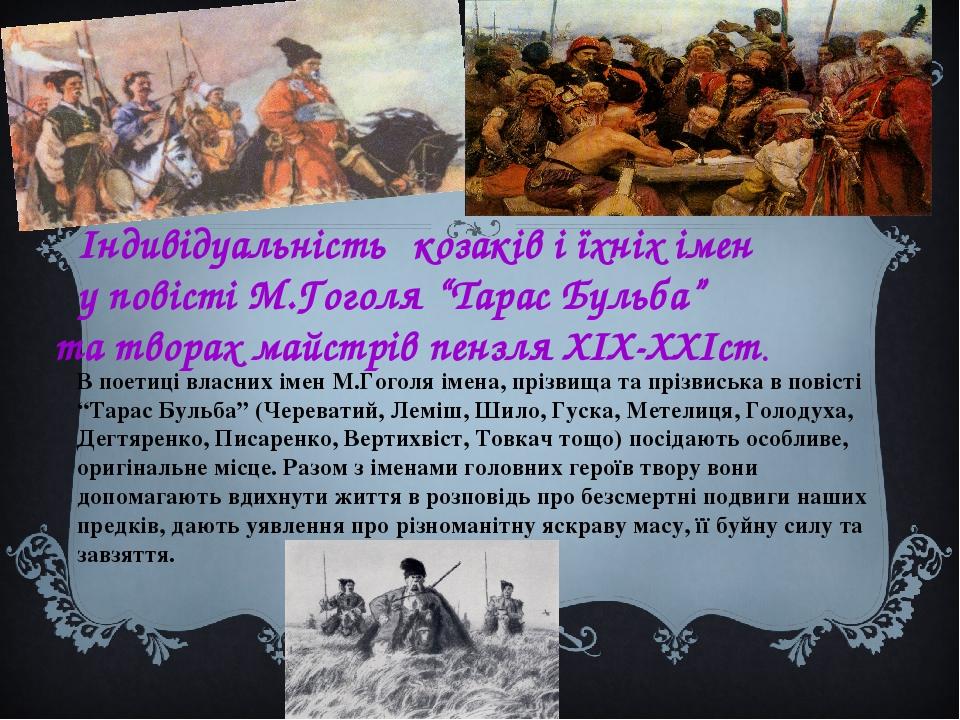"""Індивідуальність козаків і їхніх імен у повісті М.Гоголя """"Тарас Бульба"""" та творах майстрів пензля ХІХ-ХХІст. В поетиці власних імен М.Гоголя імена,..."""