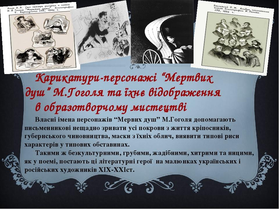 """Карикатури-персонажі """"Мертвих душ"""" М.Гоголя та їхнє відображення в образотворчому мистецтві Власні імена персонажів """"Мервих душ"""" М.Гоголя допомагаю..."""