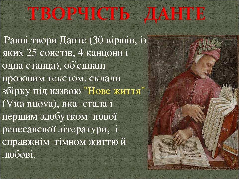 """Ранні твори Данте (30 віршів, із яких 25 сонетів, 4 канцони і одна станца), об'єднані прозовим текстом, склали збірку під назвою """"Нове життя"""" (Vita..."""