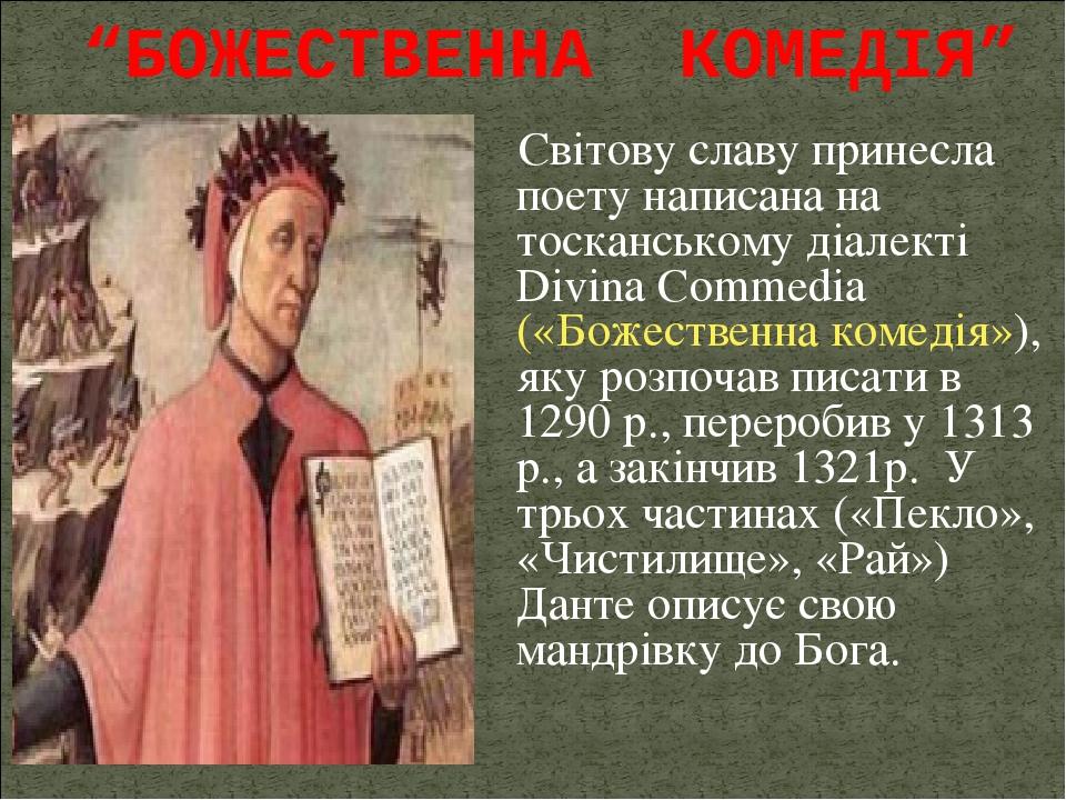 Світову славу принесла поету написана на тосканському діалекті Divina Commedia («Божественна комедія»), яку розпочав писати в 1290 р., переробив у ...