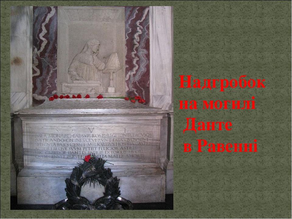 Надгробок на могилі Данте в Равенні