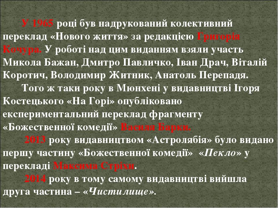 У 1965 році був надрукований колективний переклад «Нового життя» за редакцією Григорія Кочура. У роботі над цим виданням взяли участь Микола Бажан,...