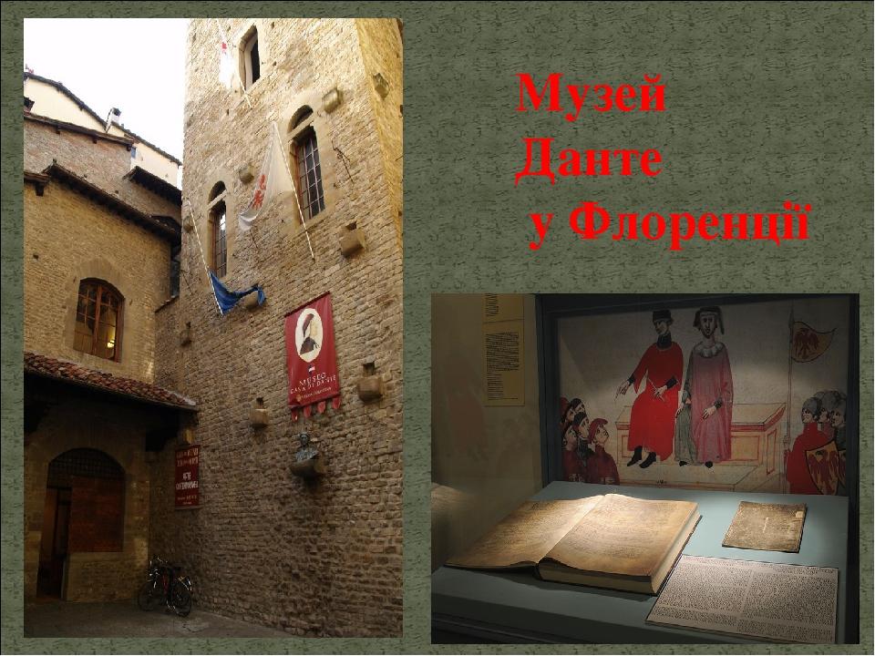 Музей Данте у Флоренції
