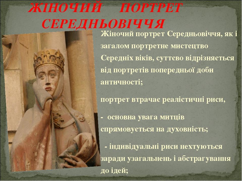 Жіночий портрет Середньовіччя, як і загалом портретне мистецтво Середніх віків, суттєво відрізняється від портретів попередньої доби античності; по...