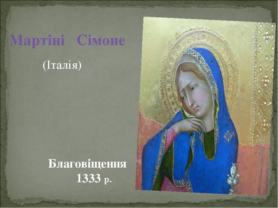 Мартіні Сімоне (Італія) Благовіщення 1333 р.