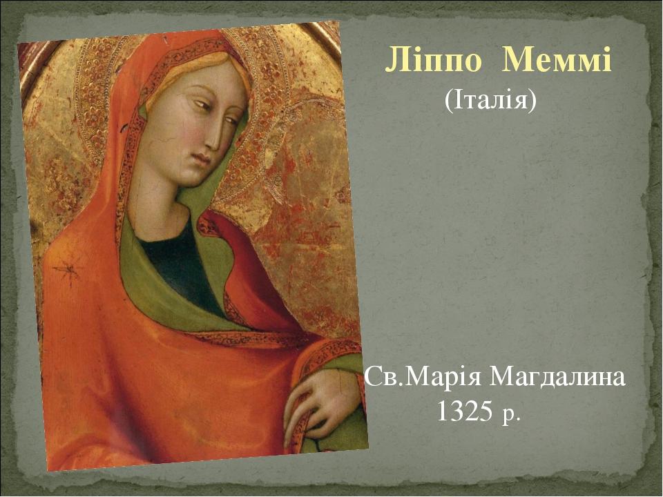Ліппо Меммі (Італія) Св.Марія Магдалина 1325 р.