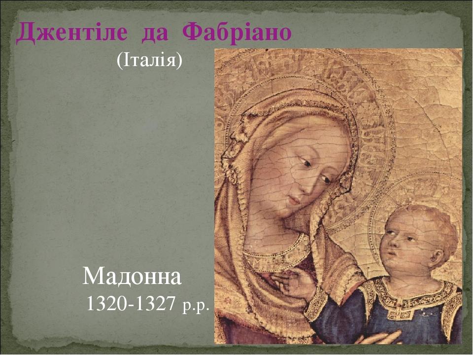 Джентіле да Фабріано (Італія) Мадонна 1320-1327 р.р.