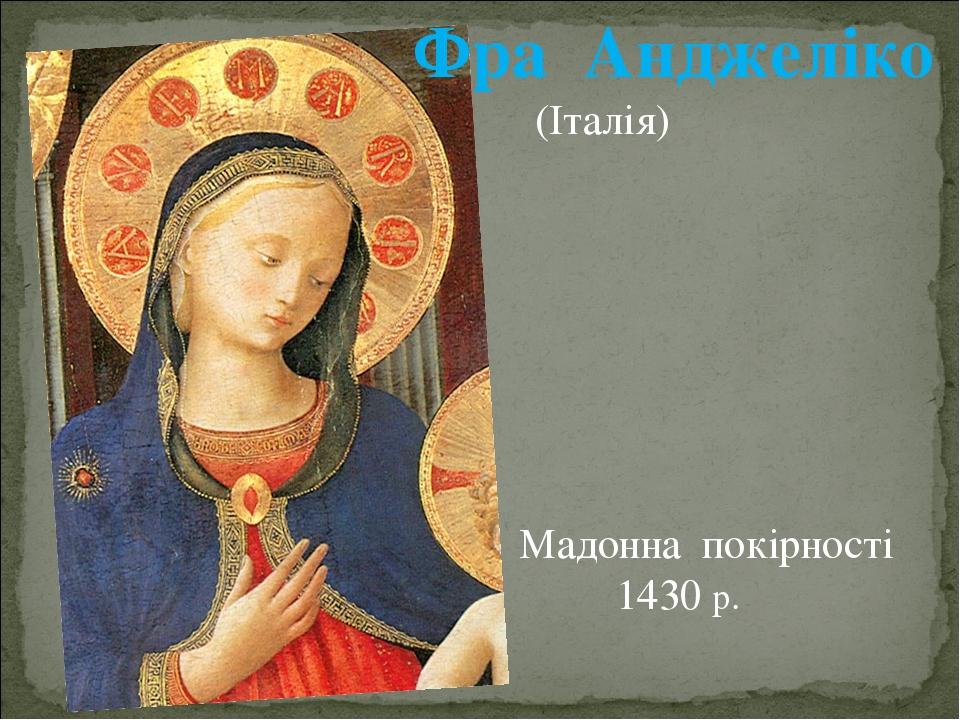 Фра Анджеліко (Італія) Мадонна покірності 1430 р.