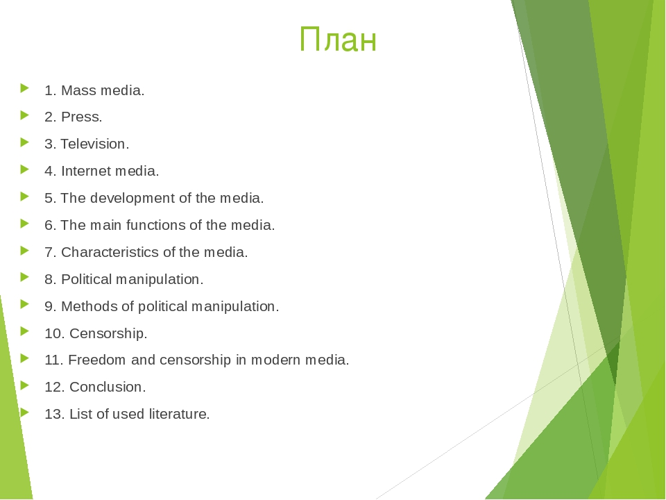 План 1. Mass media. 2. Press. 3. Television. 4. Internet media. 5. The development of the media. 6. The main functions of the media. 7. Characteris...