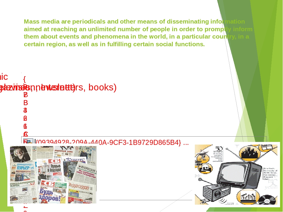 Mass media are periodicals and other means of disseminating information aimed at reaching an unlimited number of people in order to promptly inform...