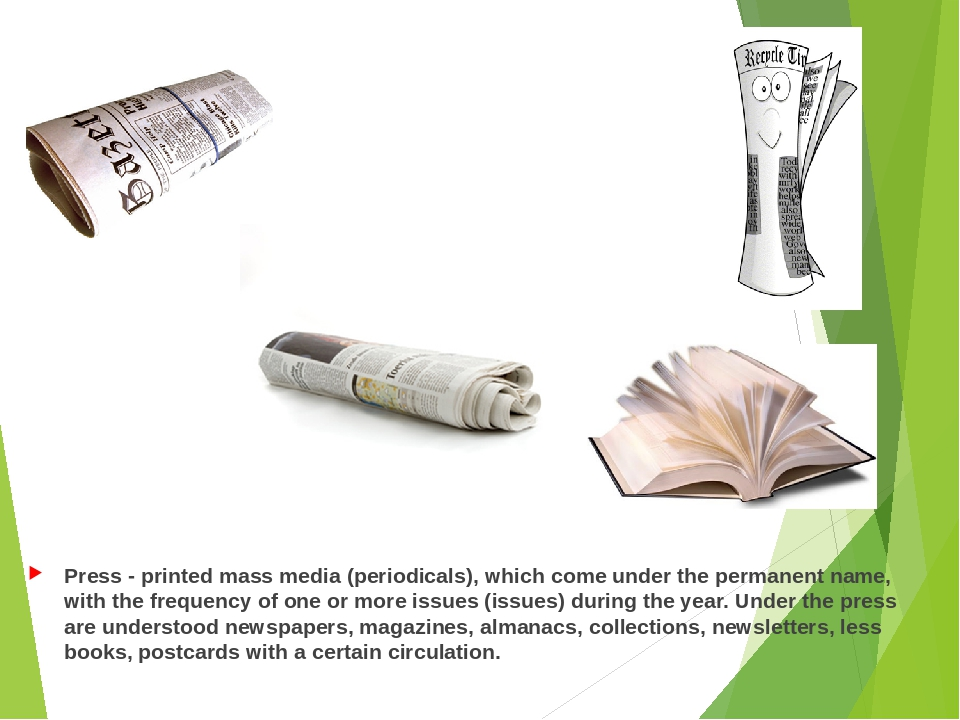 Press - printed mass media (periodicals), which come under the permanent name, with the frequency of one or more issues (issues) during the year. U...