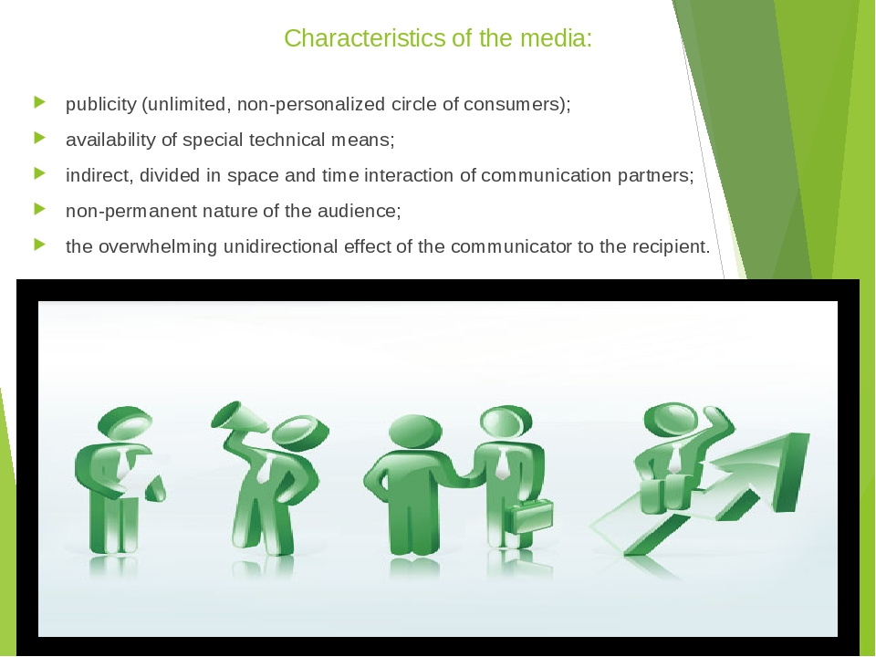 Characteristics of the media: publicity (unlimited, non-personalized circle of consumers); availability of special technical means; indirect, divid...