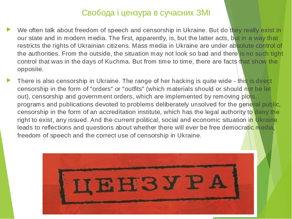 Свобода і цензура в сучасних ЗМІ We often talk about freedom of speech and censorship in Ukraine. But do they really exist in our state and in mode...