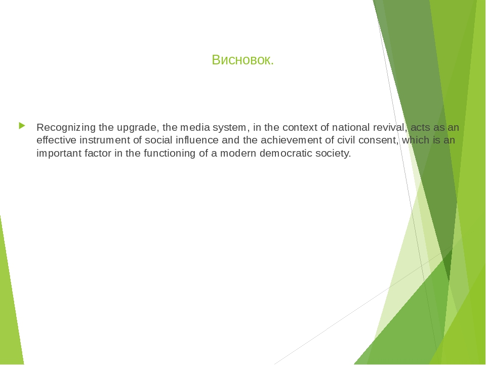 Висновок. Recognizing the upgrade, the media system, in the context of national revival, acts as an effective instrument of social influence and th...