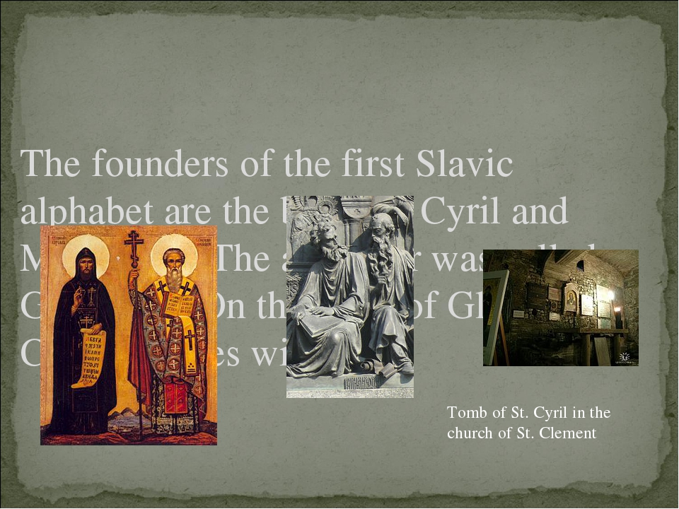 The founders of the first Slavic alphabet are the brothers Cyril and Methodius. The alabaster was called Glagolitic. On the basis of Glagolitic, Cy...