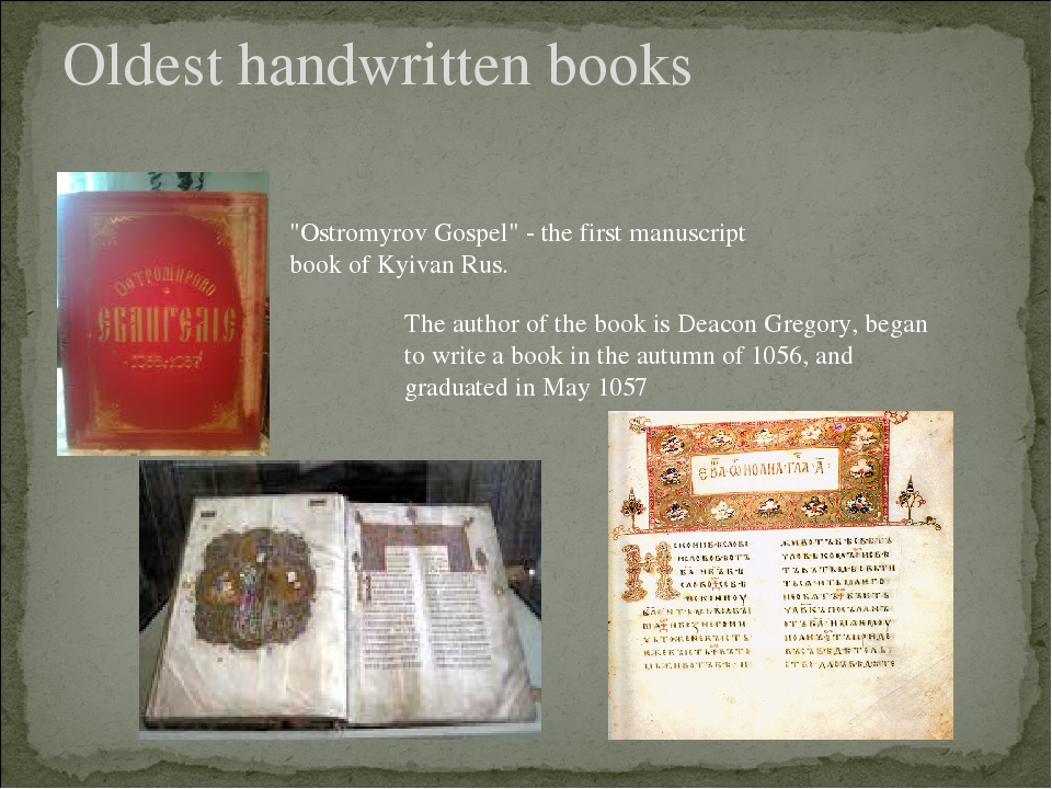 """Oldest handwritten books The author of the book is Deacon Gregory, began to write a book in the autumn of 1056, and graduated in May 1057 """"Ostromyr..."""
