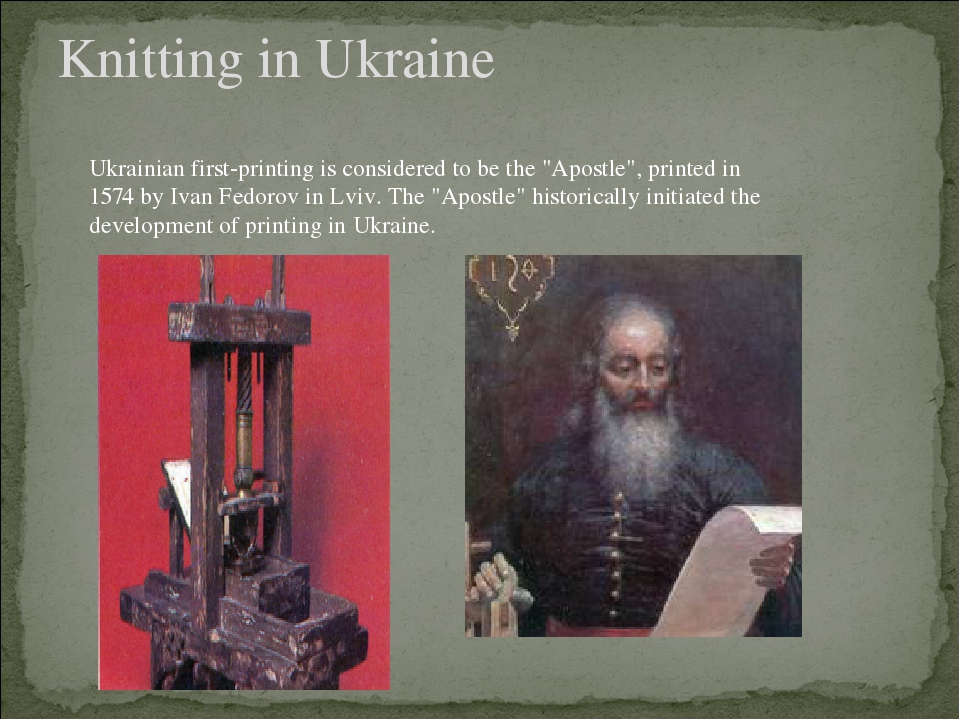 """Knitting in Ukraine Ukrainian first-printing is considered to be the """"Apostle"""", printed in 1574 by Ivan Fedorov in Lviv. The """"Apostle"""" historically..."""