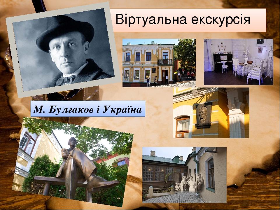 Віртуальна екскурсія М. Булгаков і Україна