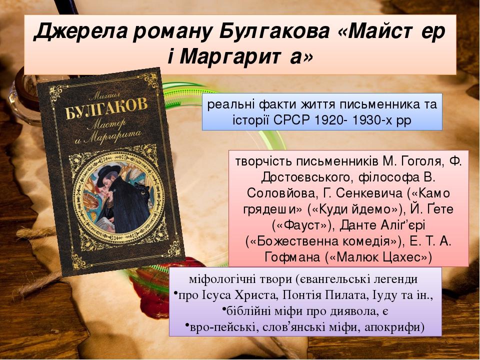 Джерела роману Булгакова «Майстер і Маргарита» реальні факти життя письменника та історії СРСР 1920- 1930-х рр творчість письменників М. Гоголя, Ф....