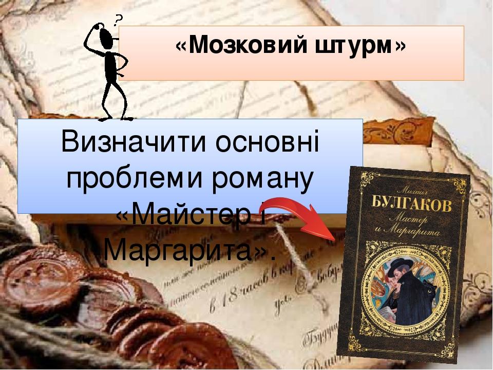 «Мозковий штурм» Визначити основні проблеми роману «Майстер і Маргарита».