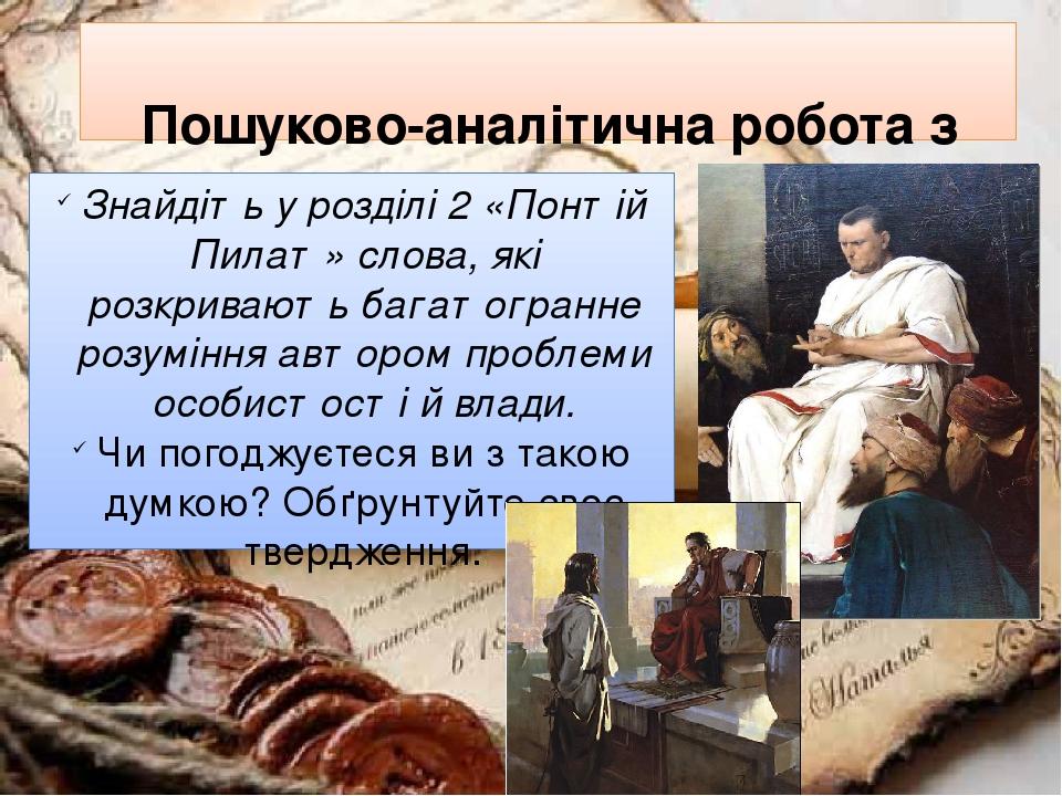 Пошуково-аналітична робота з текстом Знайдіть у розділі 2 «Понтій Пилат» слова, які розкривають багатогранне розуміння автором проблеми особистості...